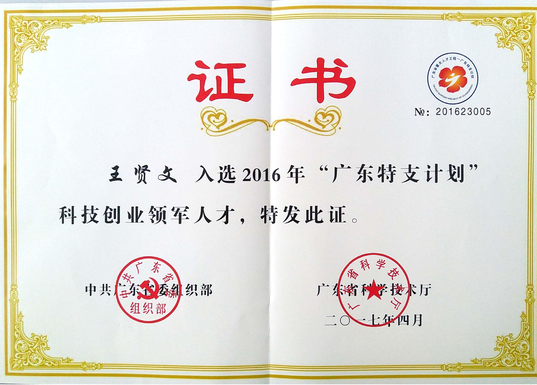 广东省创业领军人才证书