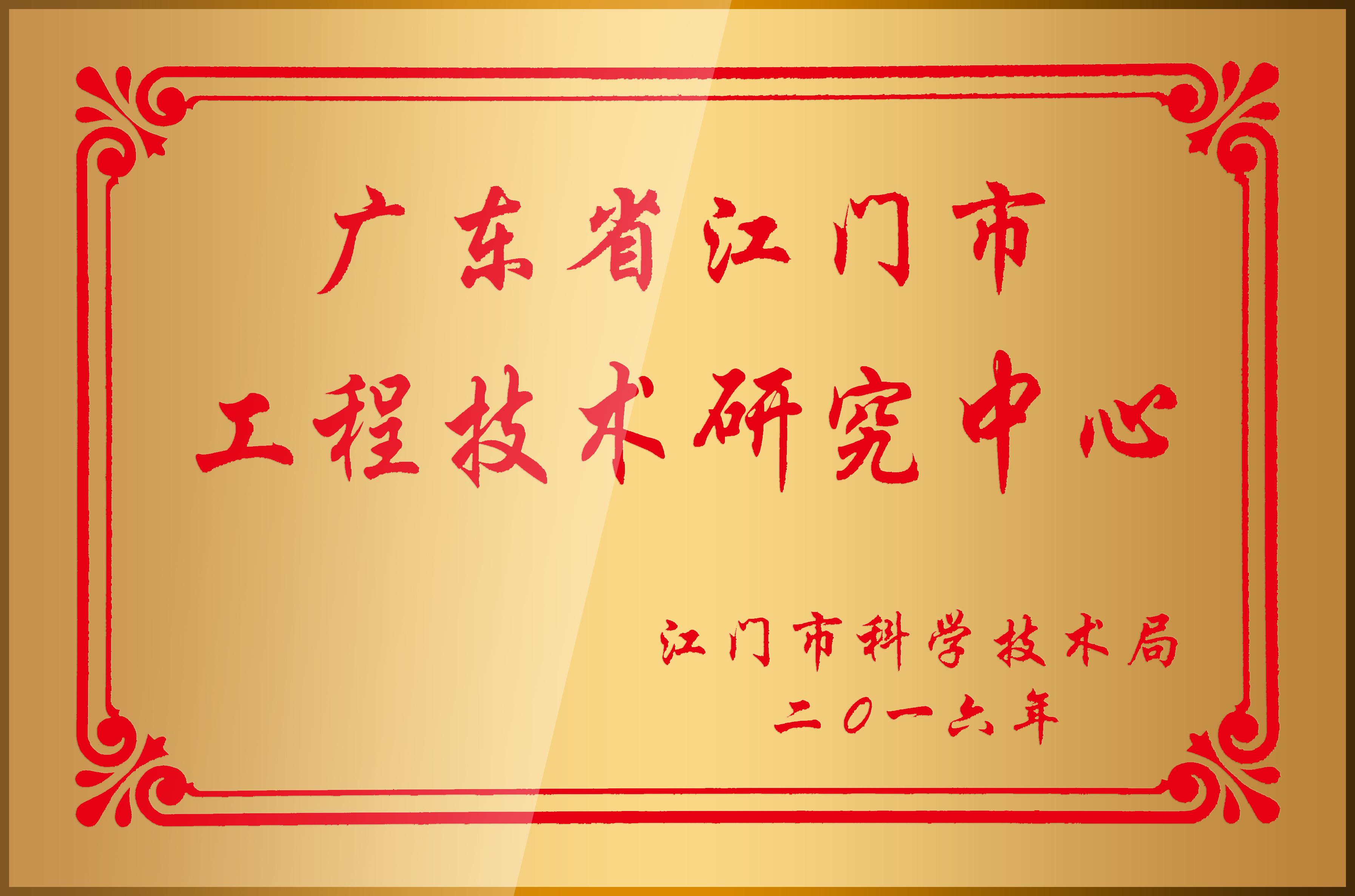 优巨新材-广东省江门市工程技术研究中心