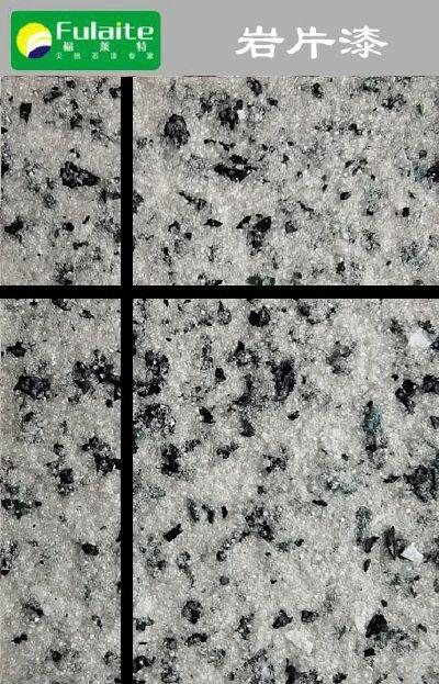 岩片漆YP-1015