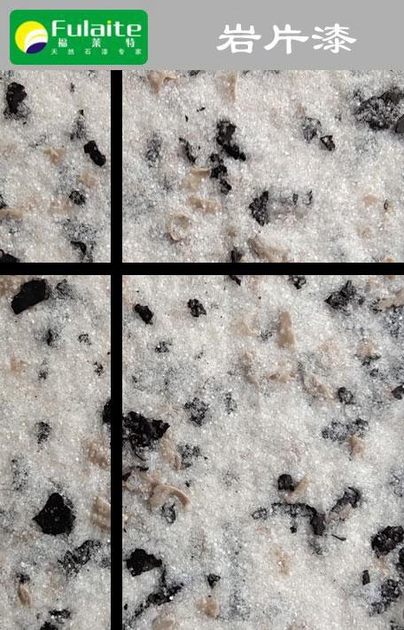 岩片漆YP-1026