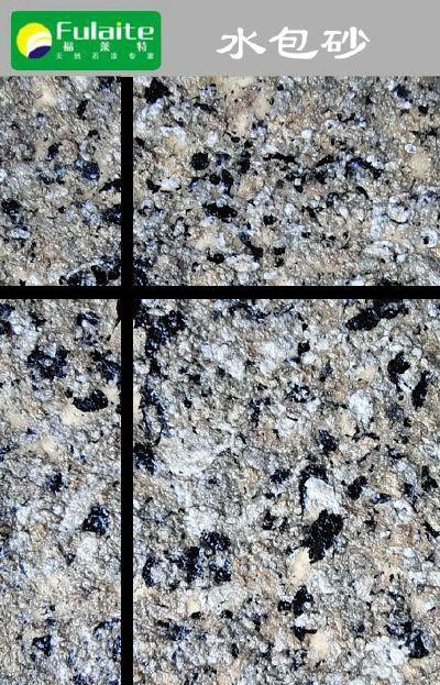 水包砂-1758