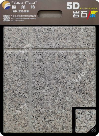 5D岩石漆
