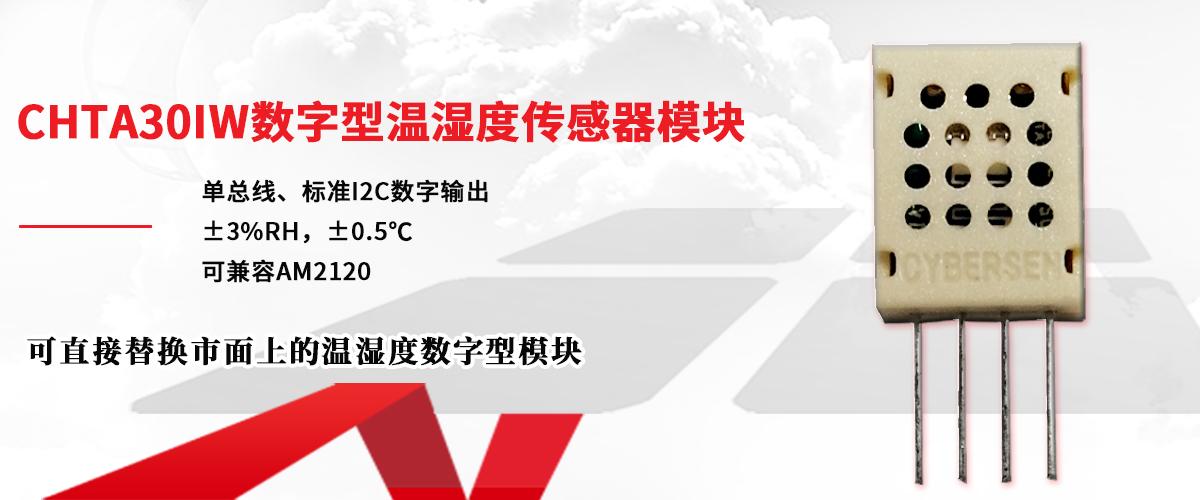 CHTA30IW数字型温湿度传感器模块
