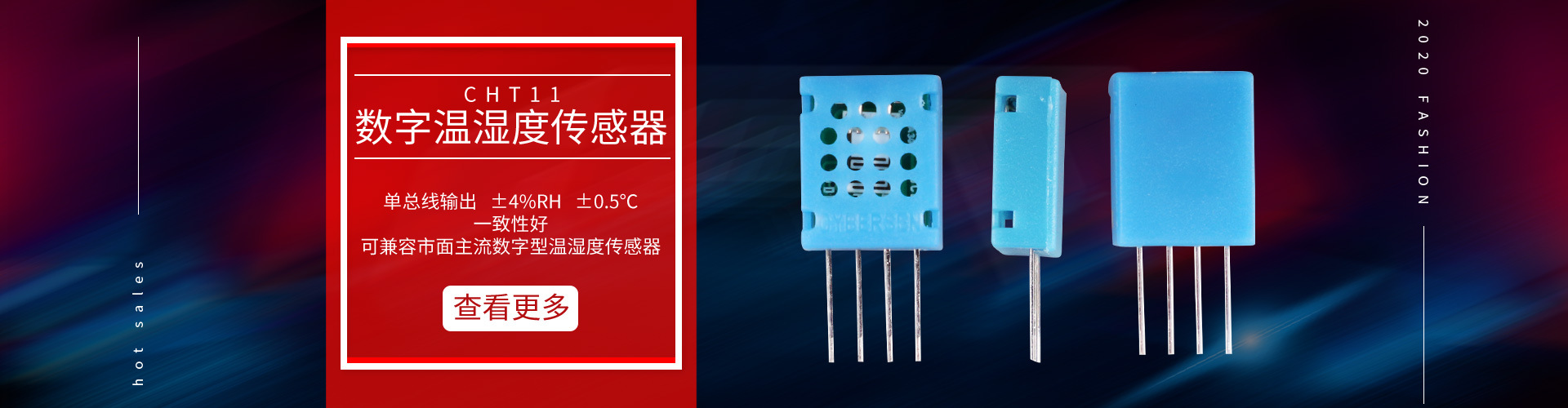 CHT11数字型温湿度传感器模块