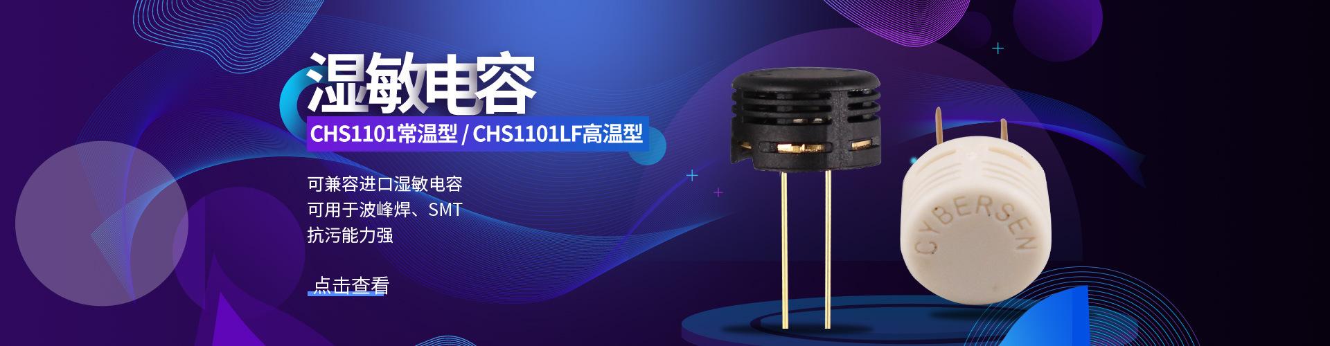 湿敏电容CHS1101兼容进口