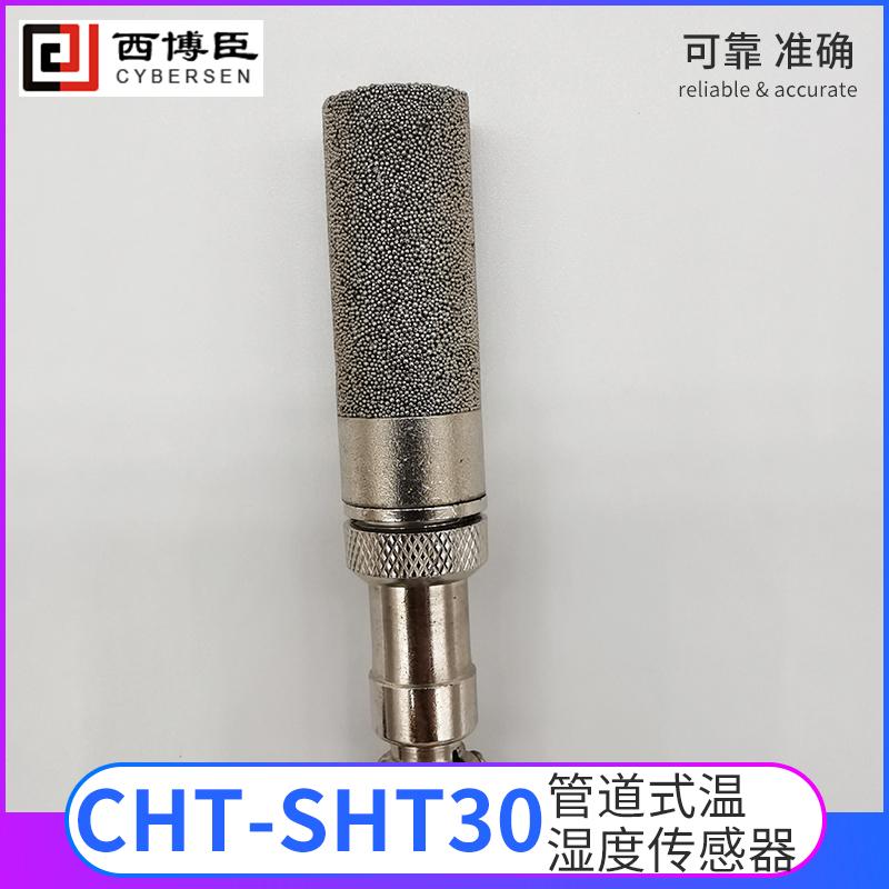 CHT-SHT30管道式温湿度模块(模拟、数字信号输出)