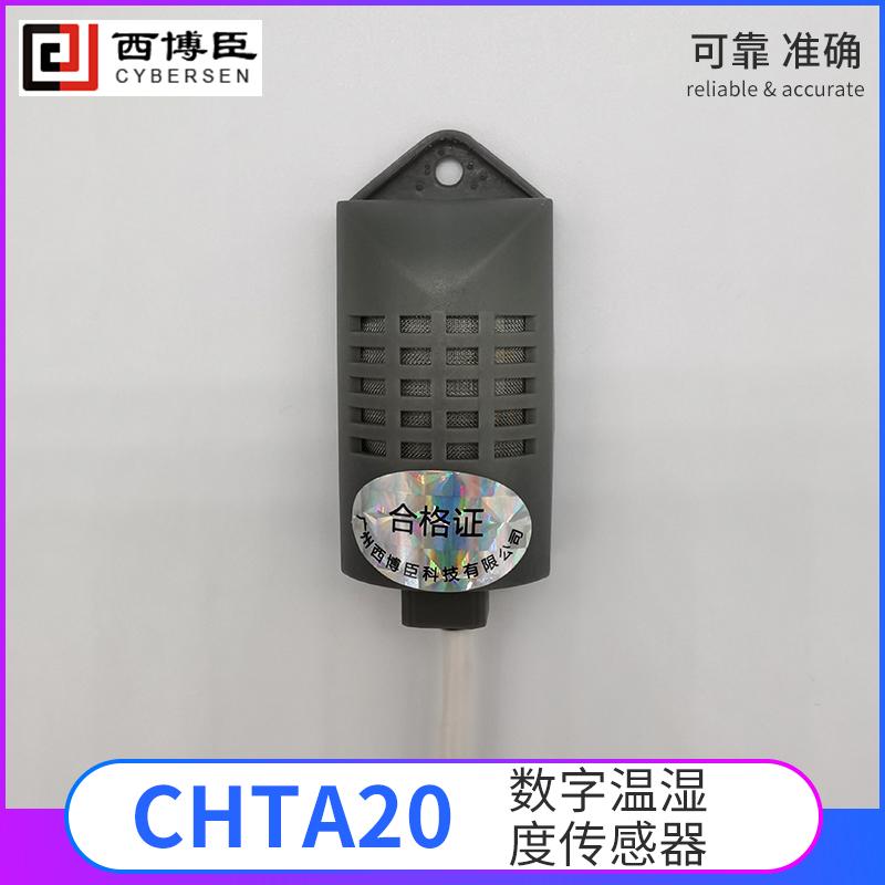 CHTA20系列数字型温湿度传感器模块(单总线、标准I2C)
