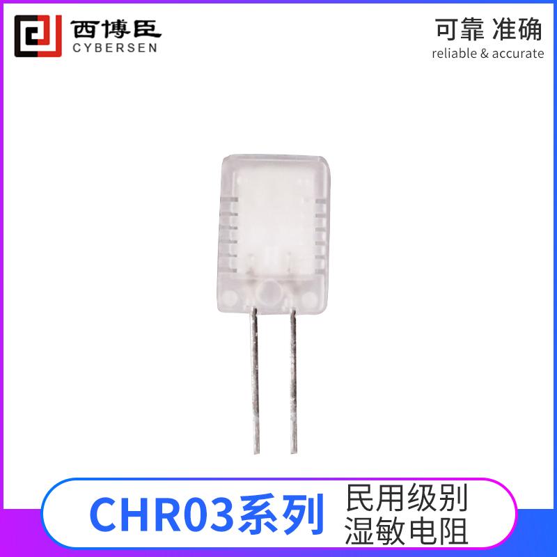 CHR-03型民用级别湿度传感器湿敏电阻