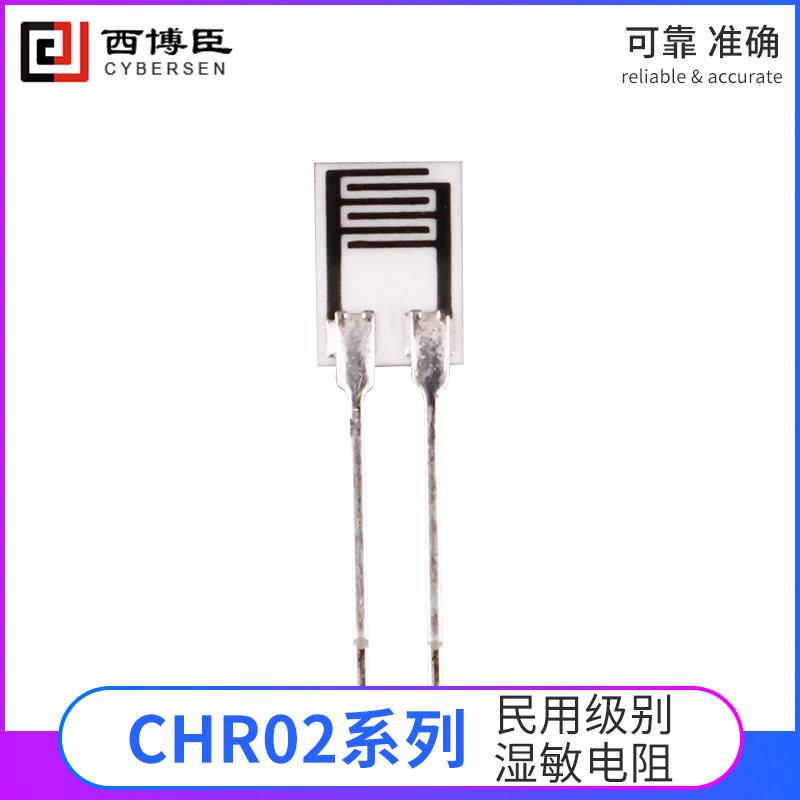 CHR-02型民用级别湿度传感器湿敏电阻