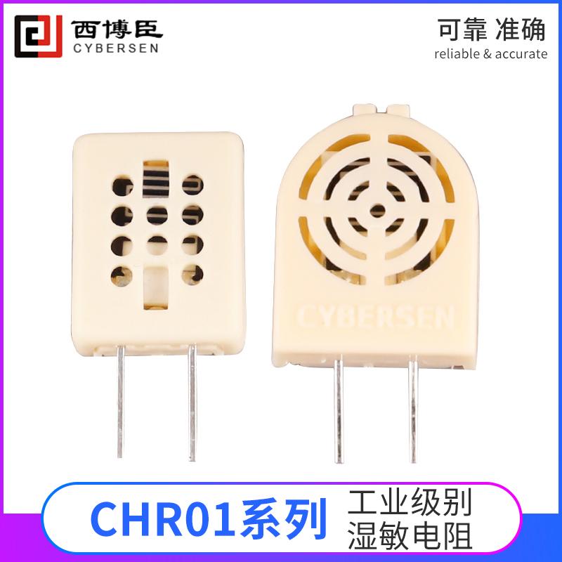 CHR-01型工业级别湿度传感器湿敏电阻防水防污染能力强