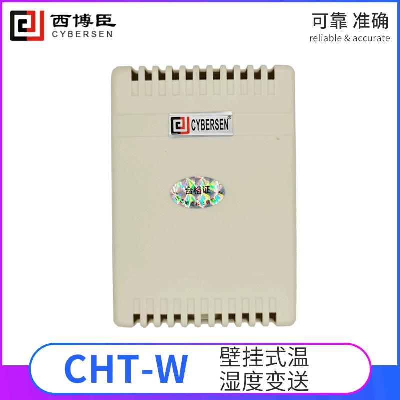 CHT-W壁挂式温湿度变送器(模拟型号)