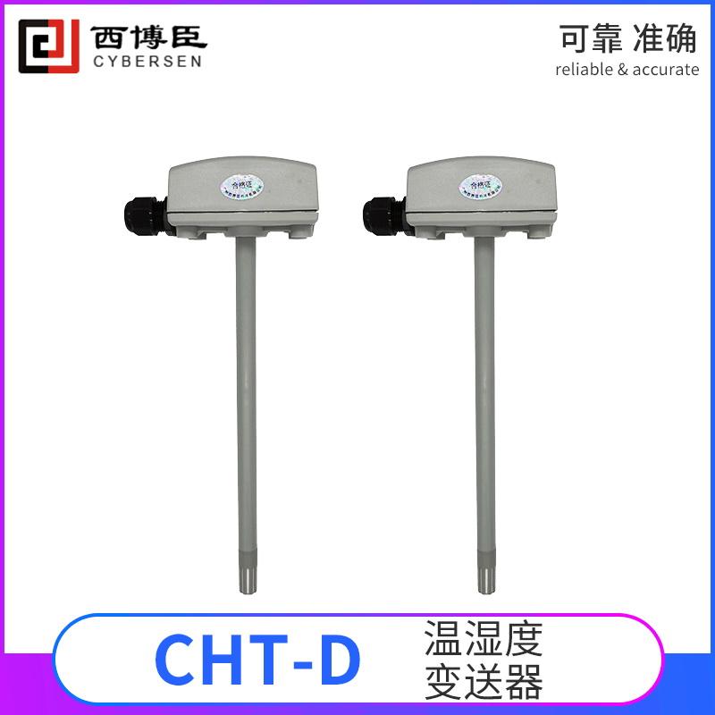 CHT-D型管道式温湿度变送器(模拟输出、抗干扰强)