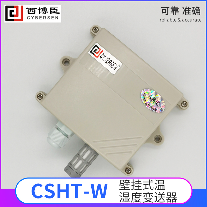 CSHT-W系列壁挂式温湿度变送器(SHT30系列温湿度传感器)