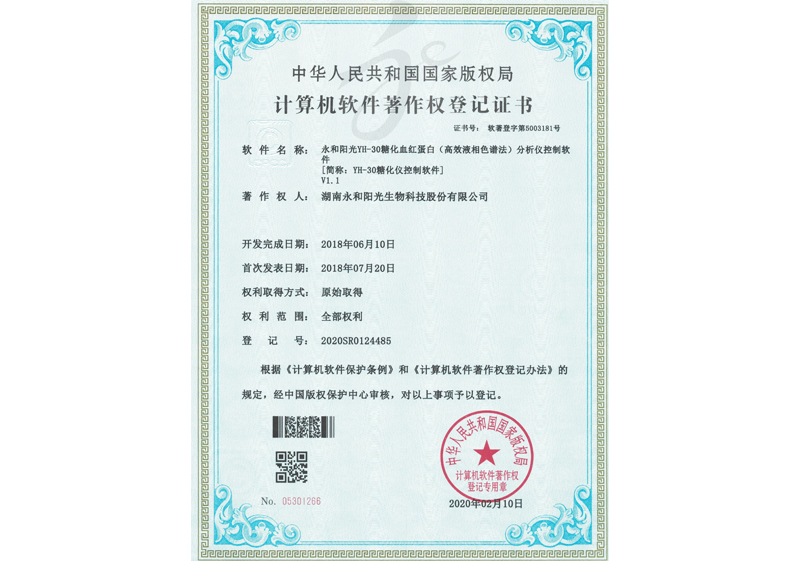 糖化血红蛋白分析仪控制软件版权证书