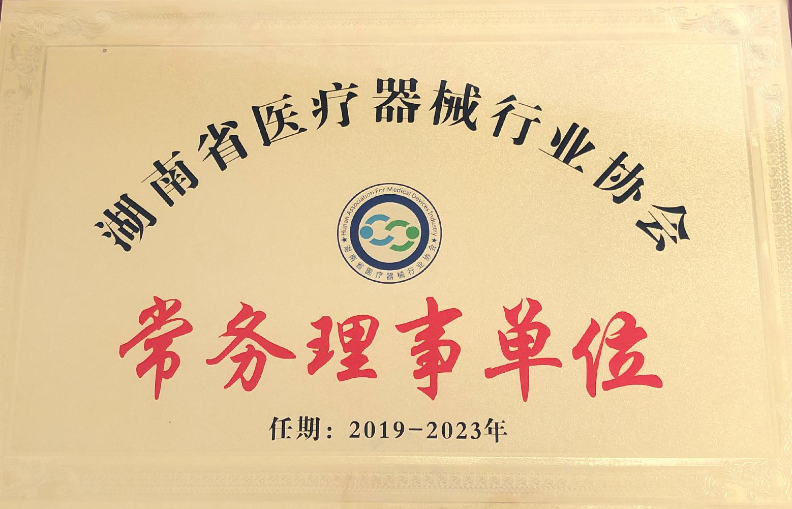 湖南省医疗器械行业协会常务理事单位