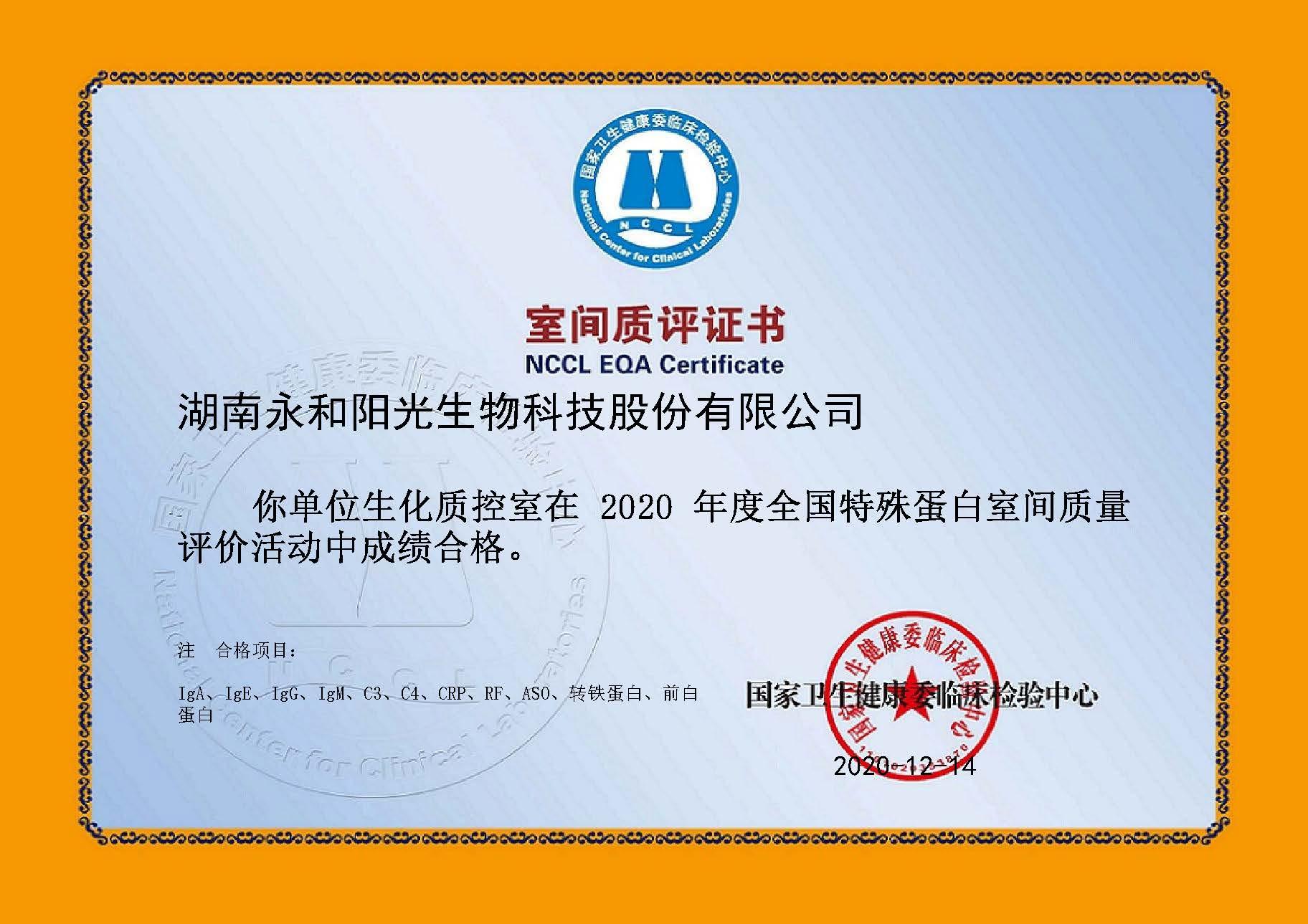 2020.12.142020年卫生部质评证书_页面_02