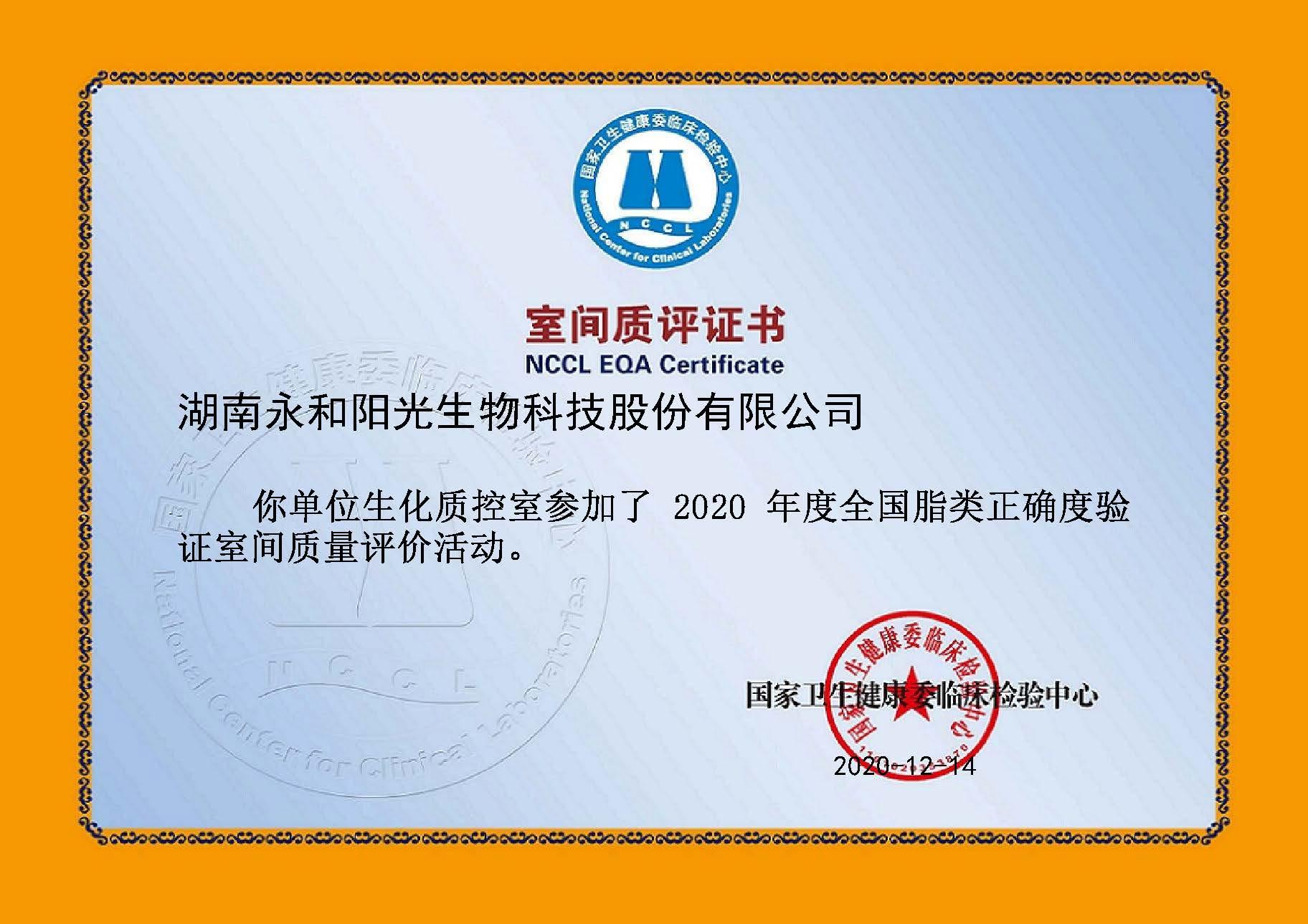 2020.12.142020年卫生部质评证书_页面_07