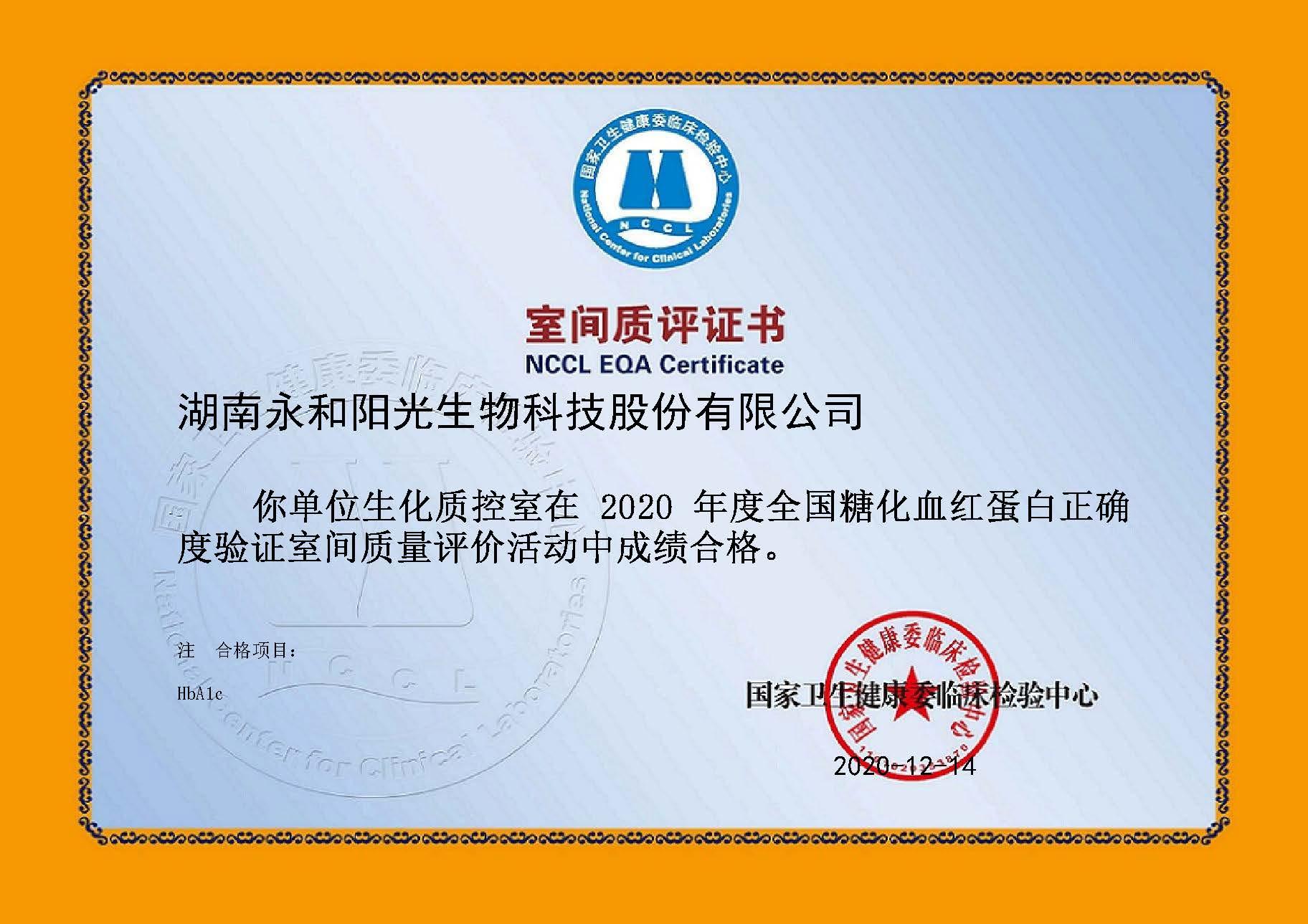 2020.12.142020年卫生部质评证书_页面_09