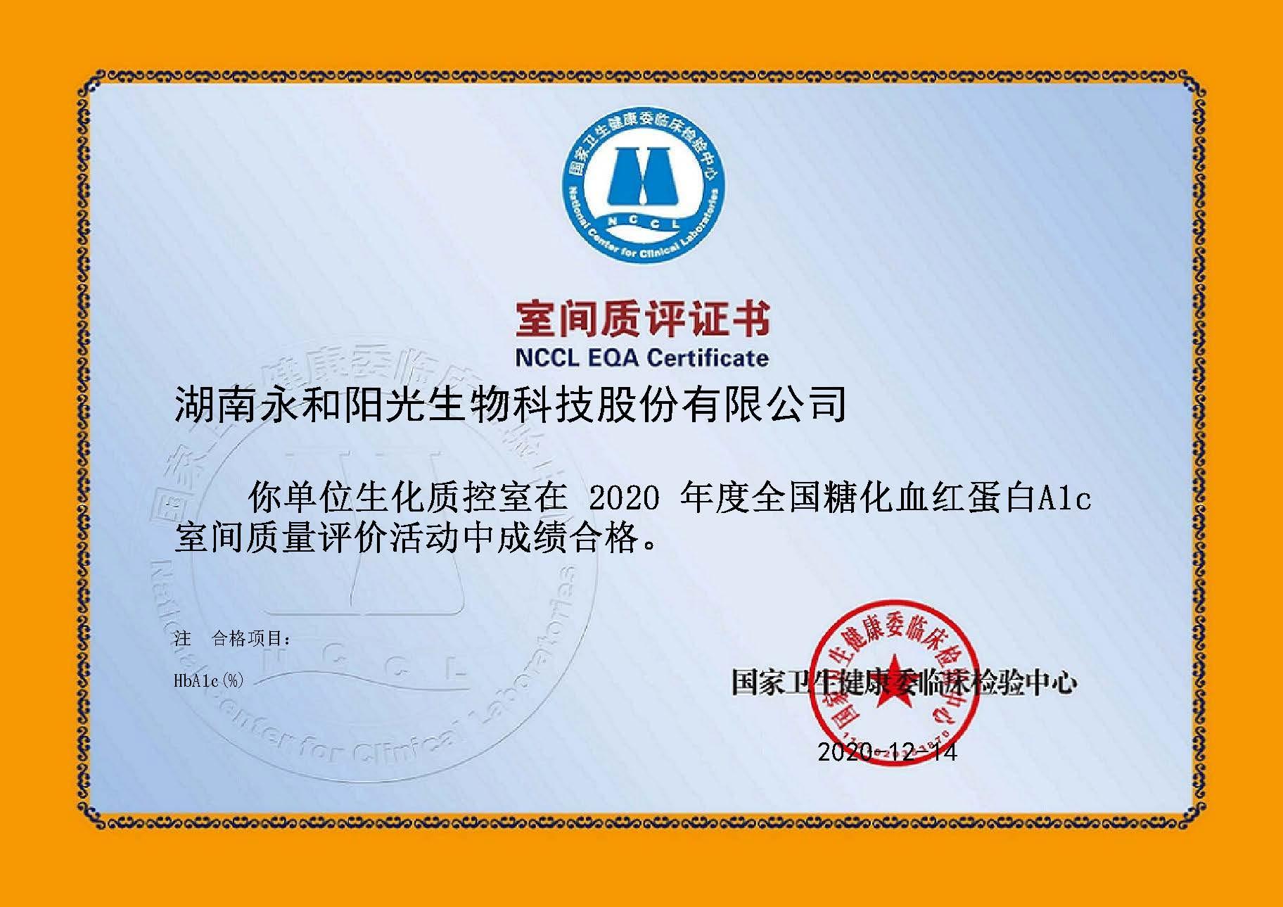 2020.12.142020年卫生部质评证书_页面_03