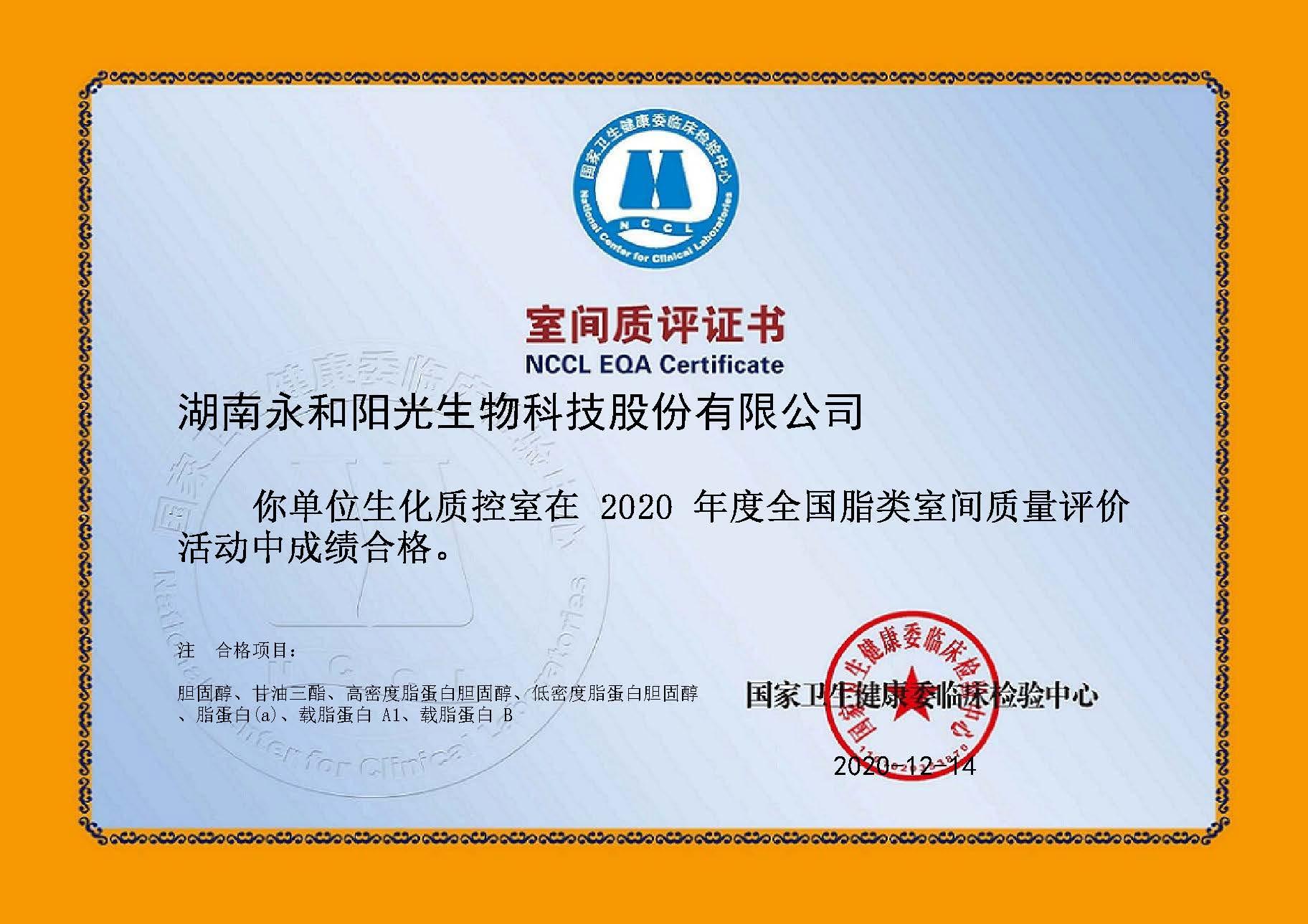 2020.12.142020年卫生部质评证书_页面_04