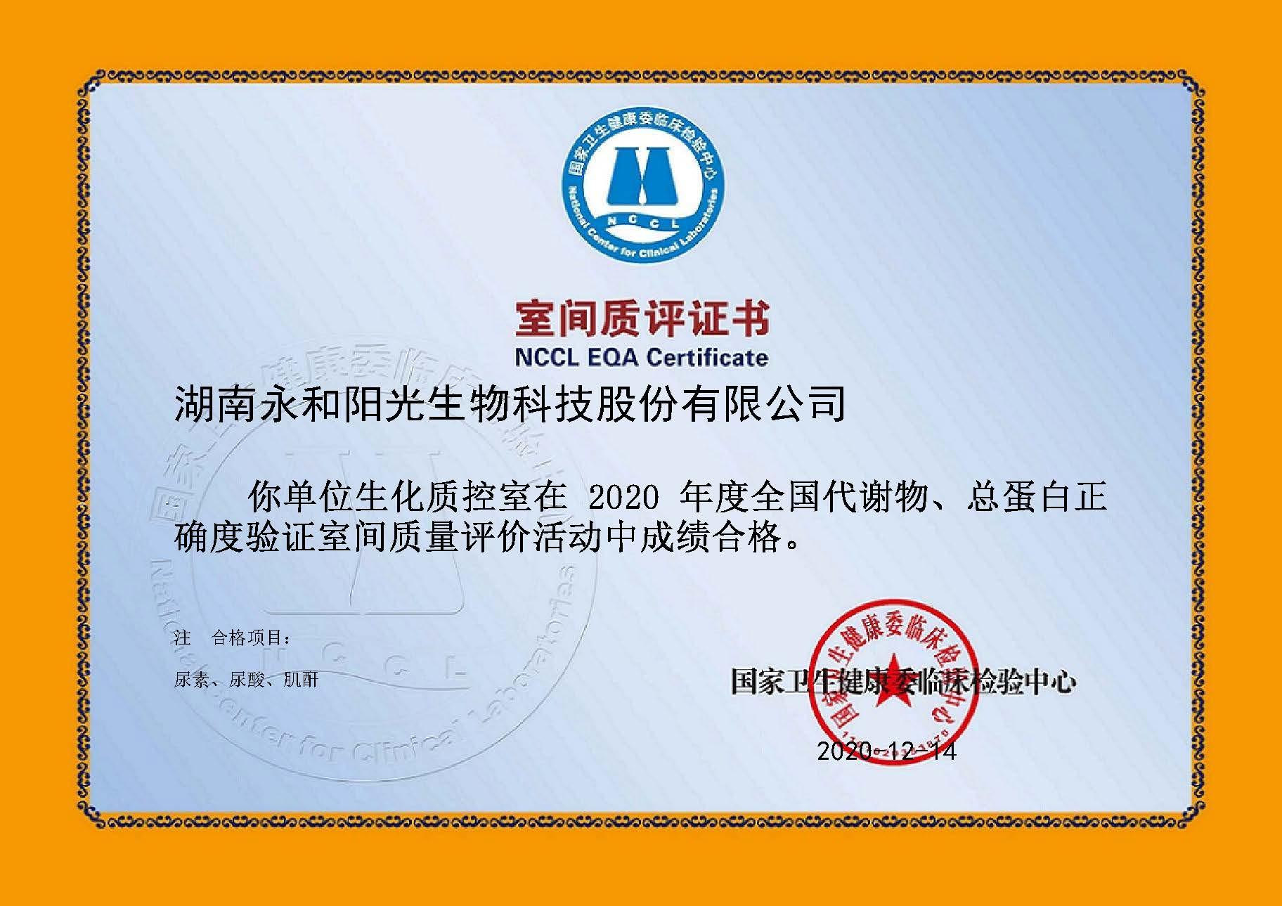2020.12.142020年卫生部质评证书_页面_06
