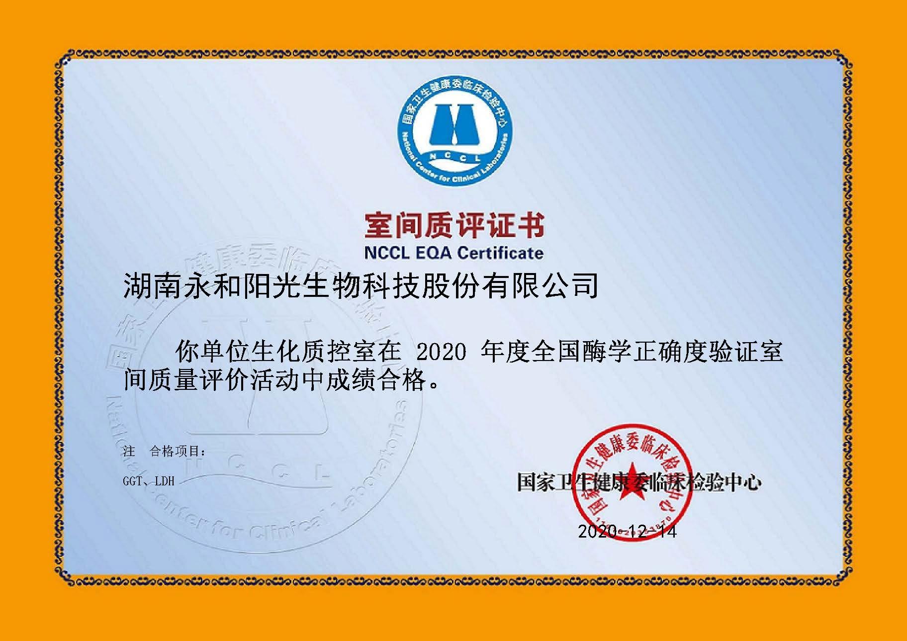2020.12.142020年卫生部质评证书_页面_08