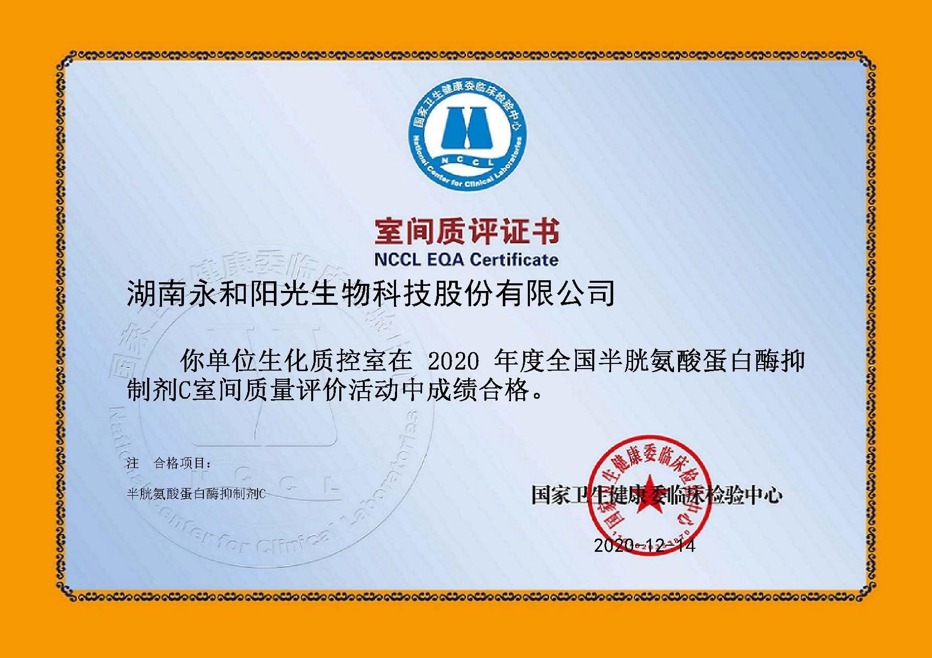 2020.12.142020年卫生部质评证书_页面_10