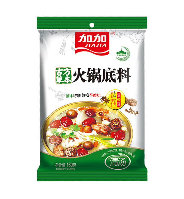草本特制火锅底料(清汤)