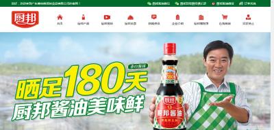 厨邦酱油-广东美味鲜调味食品有限公司