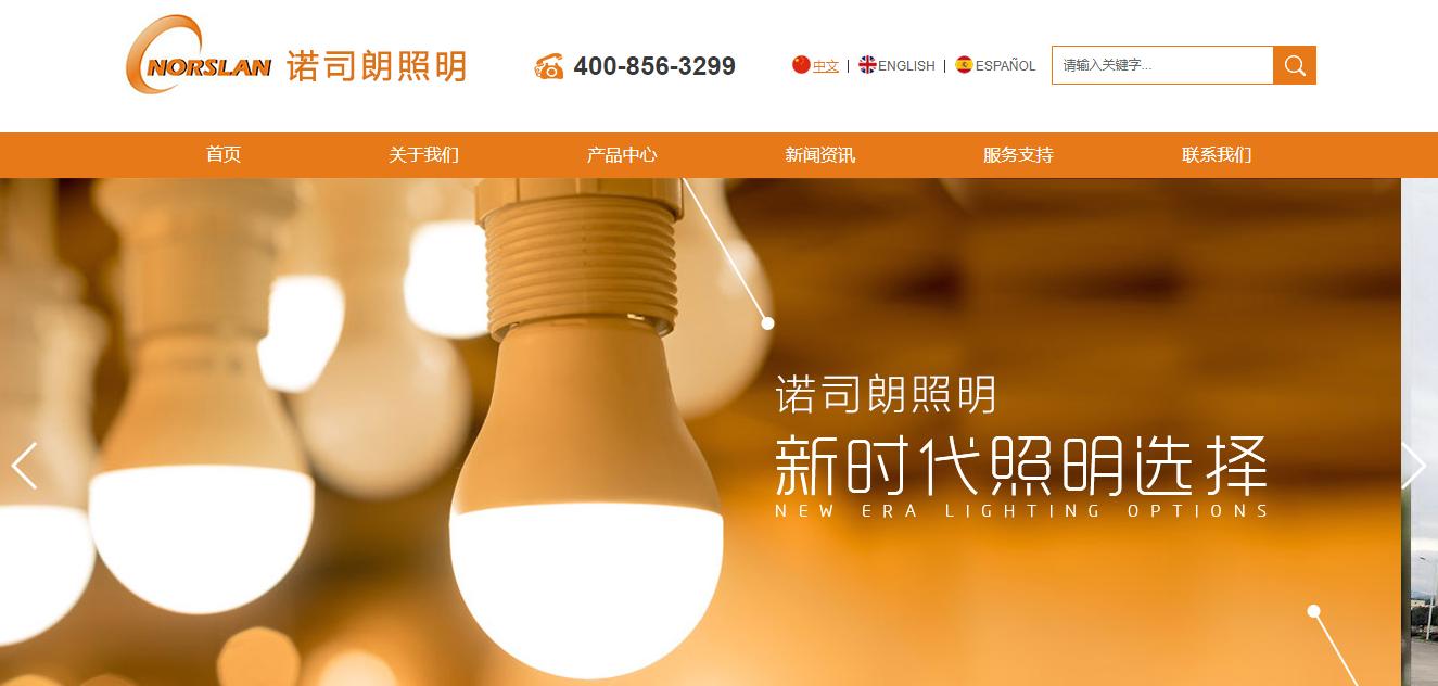 中山市诺司朗照明电器有限公司
