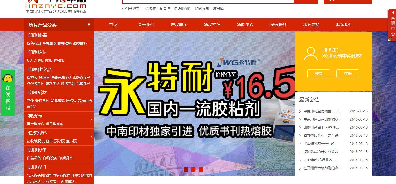 湖南省印刷物资有限责任公司
