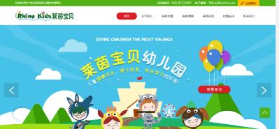 广州莱茵宝贝幼儿园