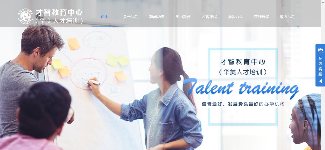 深圳才智教育培训中心