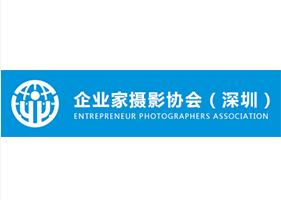 企業家攝影協會(深圳)