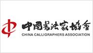 中國書法家協會