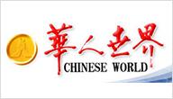 華僑華人總會