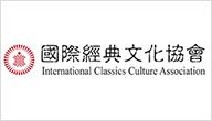 國際經典文化