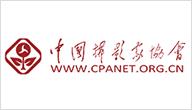 中國攝影家協會