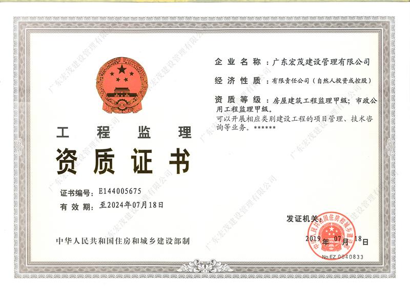 监理甲级资质证书