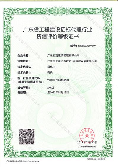 招标代理资信评价AAA等级证书