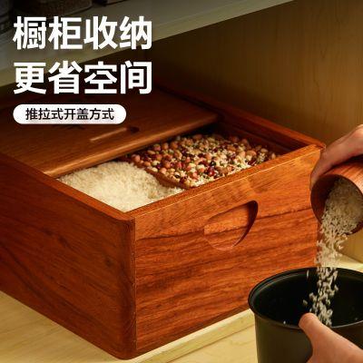 花梨木杂粮桶带分隔