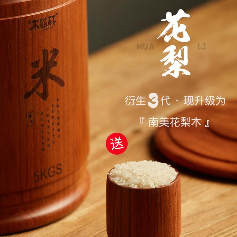 花梨木中式米桶