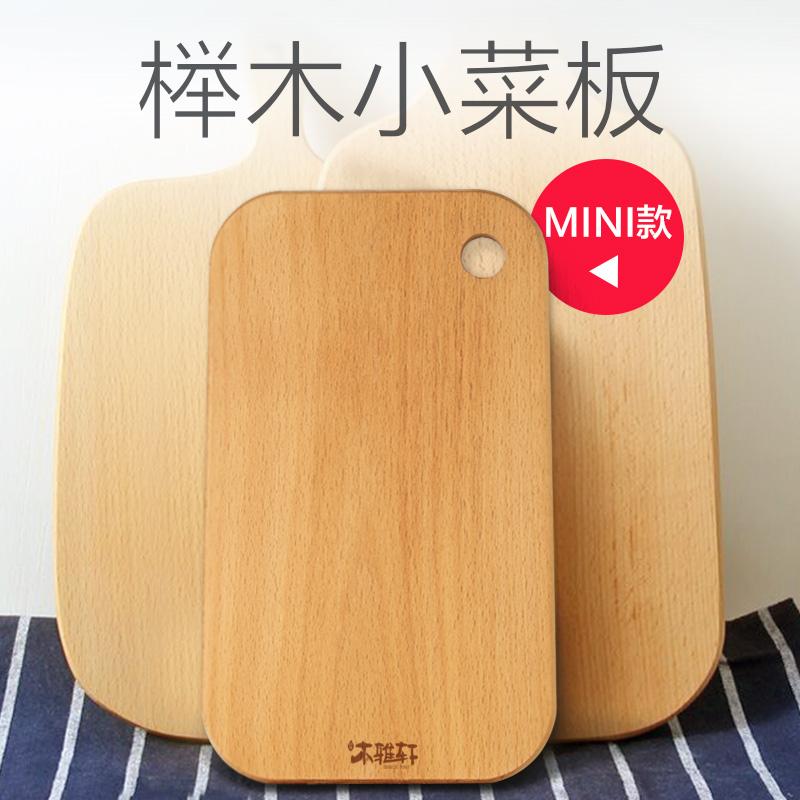 榉木小菜板
