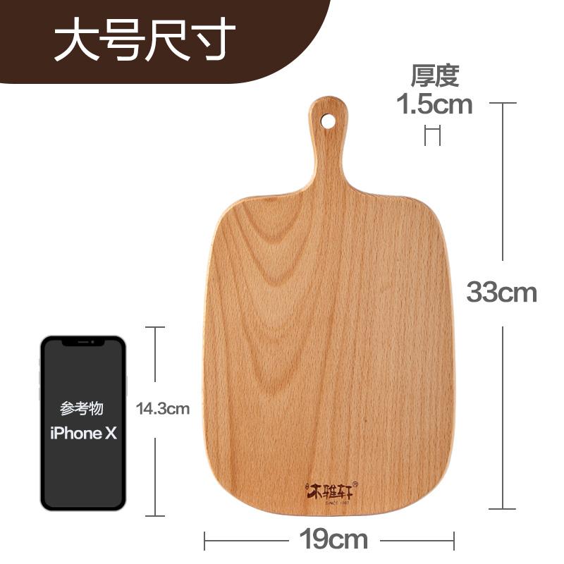 榉木球拍形整木小菜板