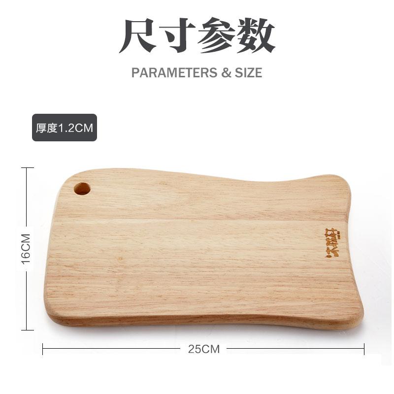 鱼型小菜板
