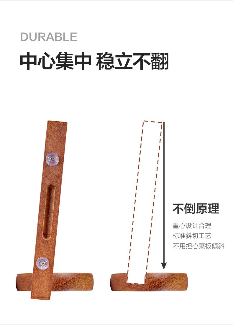 橡胶木砧板座