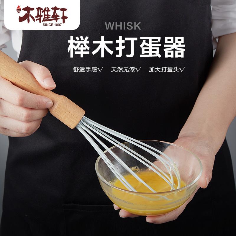 打蛋器(榉木手柄)