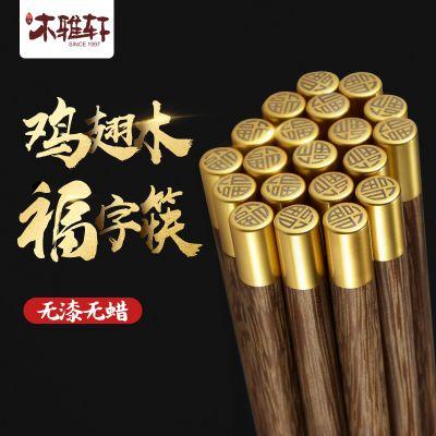 鸡翅木高档铜头筷子(圆头)