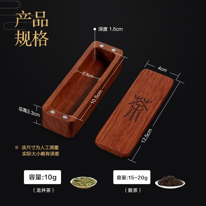 榉木茶叶盒