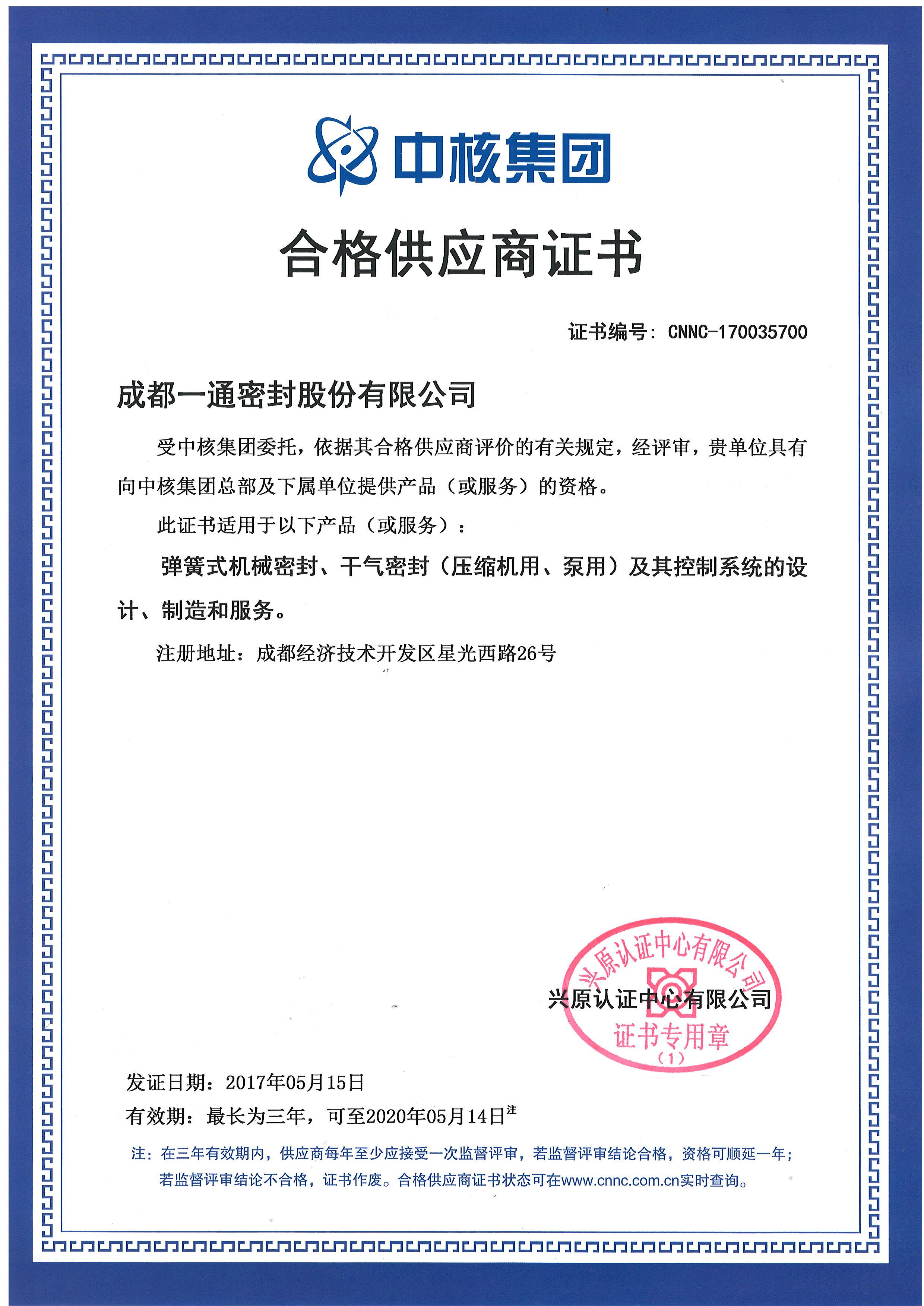 中核集团合格供应商证书(5月).JPG